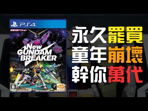 【New Gundam Breaker】不值得買