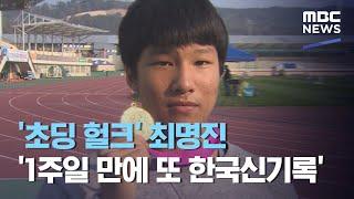 '초딩 헐크' 최명진 '1주일 만에 또 한국신기록' (2020.10.27/뉴스데스크/MBC)