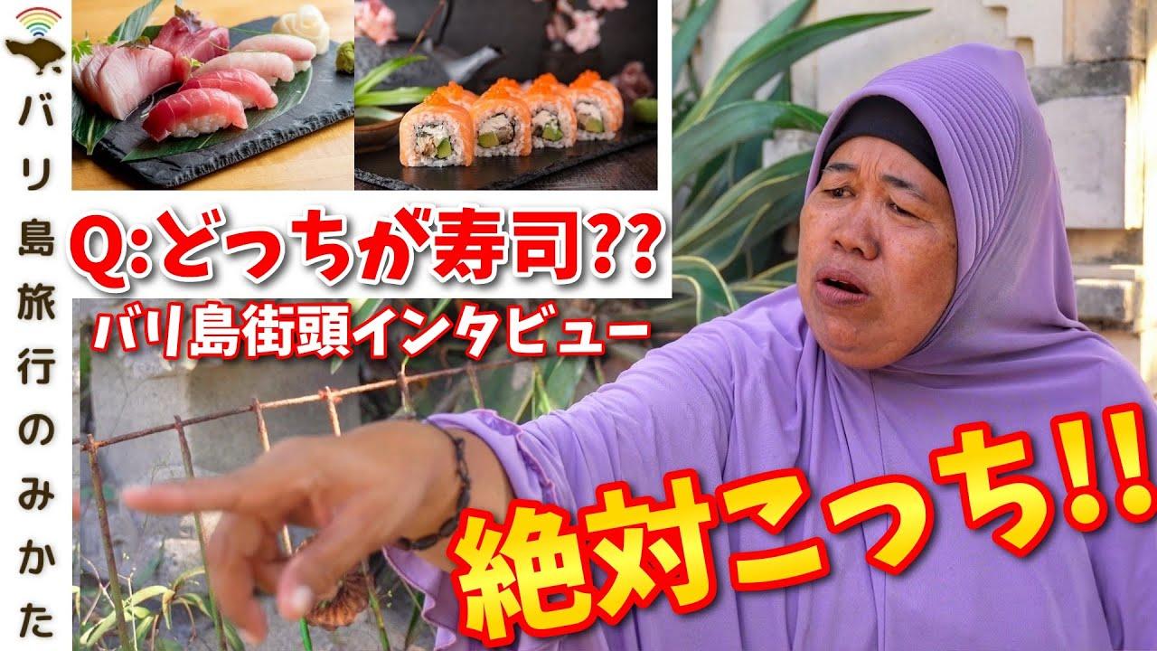 【バリ島】街中で寿司イメージ、どっちか聞いたら面白回答続出!【外国人インタビュー】No.193