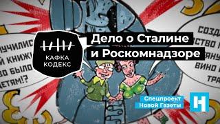 Кафка-кодекс: «Мы не должны врать своим детям»