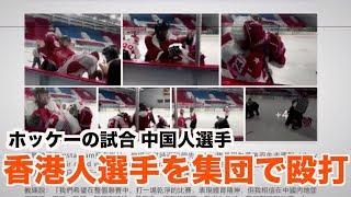 ホッケーの試合で中国人選手が香港人選手を集団で殴打【禁聞】|香港