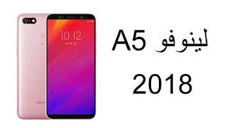 سعر ومواصفات هاتف لينوفو 5A ٢٠١٨ ا Lenovo A5 2018 reviee