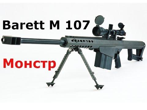 Винтовка Барретт М 107. Сборка разборка . World of guns gun disassembly оружие
