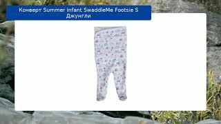 Конверт Summer Infant SwaddleMe Footsie S Джунгли обзор