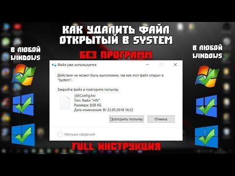 Как удалить файл открытый в system