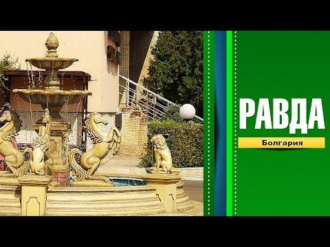 Равда Ravda отзывы туристов об отдыхе и отелях Равды с фото