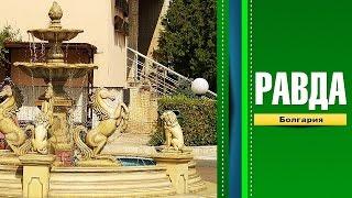 видео Болгарский курорт Равда