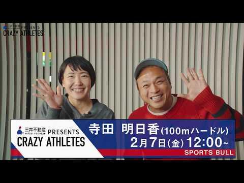 【CRAZY ATHLETES】2月は完全復活を果たしたママアスリート登場!!
