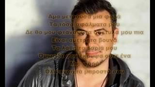 Αντώνης Ρέμος-Όλος δικός σου στίχοι