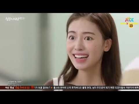 المسلسل الكوري عصر الشباب الجزء الثاني الحلقة 5