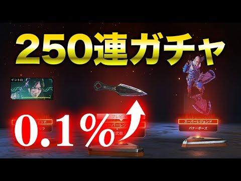 【APEX LEGENDS】250連ガチャ!もはや後には引けない…!【渋谷ハル】