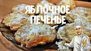 Яблочное печенье: быстро и вкусно к чаю