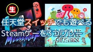 【Steamおすすめ】任天堂スイッチでも遊べるSteamゲームを2つプレーする生放送