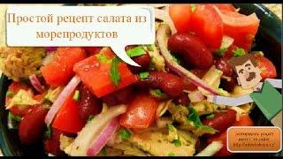 Простой салат из морепродуктов | Салат для тех кто постится