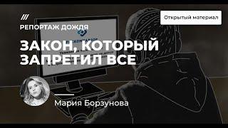 Как по закону о защите детей блокируют мемы и отменяют концерты. Репортаж Марии Борзуновой