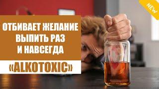 Лучший препарат от алкоголизма