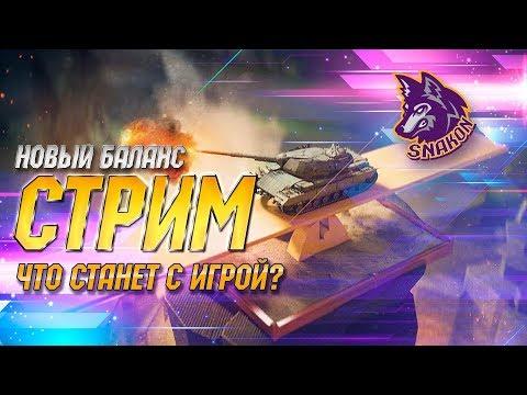 Тестируем / world of tanks / что будет