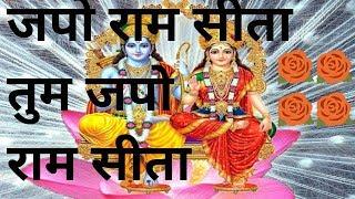 #रामसीताभजन# जपो राम सीता ,जपो राम सीता #