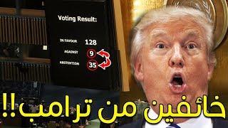 لن تصدق هذه هي الدول التي صوتت لصالح ترامب بشأن القدس بجمعية الامم المتحدة