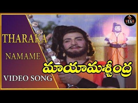 Maya Maschindra Movie Devotional Songs| Tharaka Namame Video Song |NTR, RamaKrishna| Vega Devotional