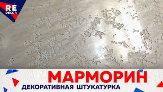 Декоративная штукатурка  МАРМОРИН, покрыта Венецианской штукатуркой.(Декоративная штукатурка Марморин MARMORINO POLVERE MEDIA http://re-decor.com.ua/p201993520-dekorativnaya-shtukaturka-marmorin.html просто ..., 2016-04-23T15:01:28.000Z)