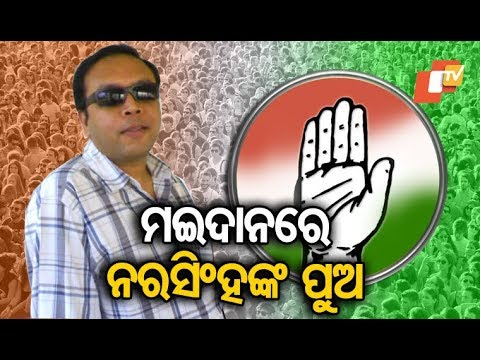Congress Releases List Of 54 Candidates For Odisha Assembly Election
