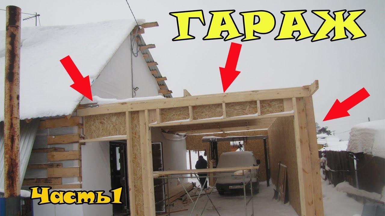 Как пристроить гараж к деревянному дому своими руками фото фото 13