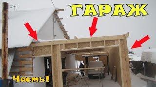 видео Как сделать пристройку гаража к дому