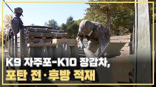 [전격공개] K-10 탄약운반장갑차, 포탄 적재 훈련.…