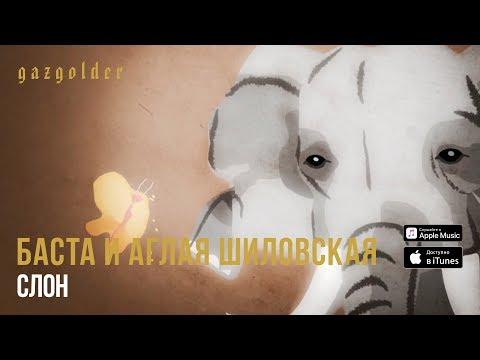 Баста и Аглая Шиловская - Слон (OST: КЕ-ДЫ)