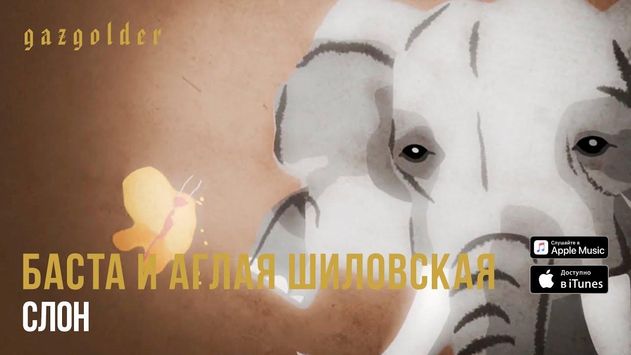 Баста и Аглая Шиловская - Слон