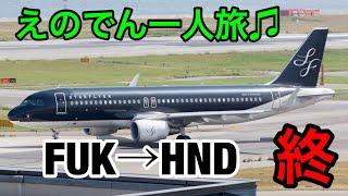 最終回 えのでん一人旅♫ 東京へ帰る前に… thumbnail