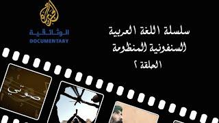 اللّغة العربية | السمفونية المنظومة (الحلقة الثانية)