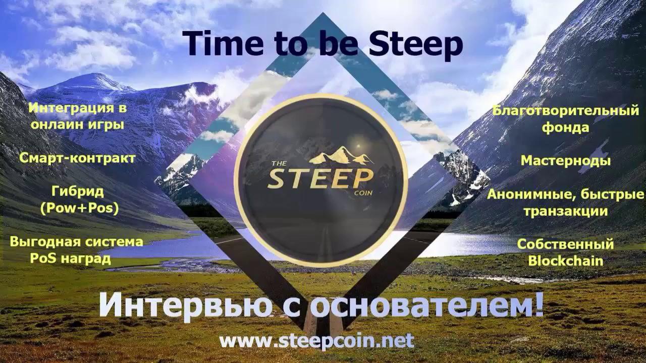 Криптовалюта SteepCoin ICO IS LIVE NOW! Интервью с основателем SteepCoin project! Майнинг SteepCoin!