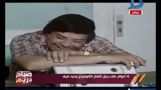 صباح دريم   4 أعوام على رحيل الفنان الكوميدي وحيد سيف