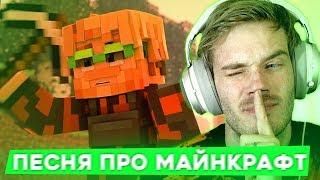 ПЬЮДИПАЙ посвятил песню игре МАЙНКРАФТ / PewDiePie Minecraft