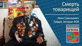 Смерть товарищей _ ветеран ВОВ Иван Савельевич Гайдук