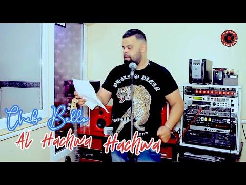 Cheb Bello Al Hachwa Hachwa الحشوة الحشوة Avec Tipo Bel Abbes 2018