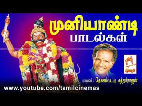 Muniyandi | முனியாண்டி பாடல்கள் தேக்கம்பட்டி சுந்தர்ராஜன்
