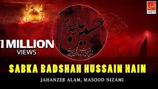 sabka badshah hussain hain hussain badshah hai jahanzeb alam masood nizami latest qawwali