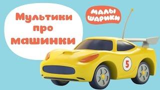 Мультики про транспорт - Малышарики все серии подряд - Сборник