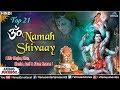 Top 21 - ॐ Namah Shivaay | Shiv Bhajans, Dhun, Mantra, Aarti & Naam Smaran | Best Devotional Songs