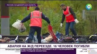 Дежурная по переезду под Владимиром не предупредила водителя о поезде - МИР24