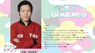 詳細・応募はこちらから 【公式サイト】http://buyuden.tokyo 【公式Twi...