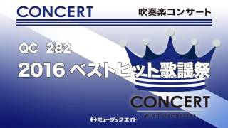 《吹奏楽コンサート》2016ベストヒット歌謡祭(M8ウィンドオーケストラ)