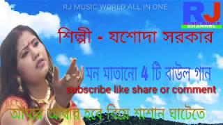 শিল্পী যশোদা সরকার মন মাতানো 4টি বাউল গান আমার আবার হবে বিয়ে শ্মশান ঘাটেতে