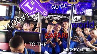 VLOG#001 | ไป SAFARI กานนน ทัศนศึกษา ปี 2562 BY เลิศปัญญา | MICKEY channel