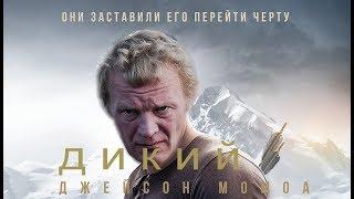Фильм Дикий 2018 Левиафан трейлер