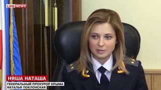 Фото и видео Натальи Поклонской со взломанного айфона