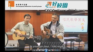 Publication Date: 2020-05-25 | Video Title: 青協「讚好校園」:愛官英文民歌音樂計劃